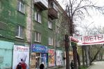 Продажа Комнаты, Уральская дом  80