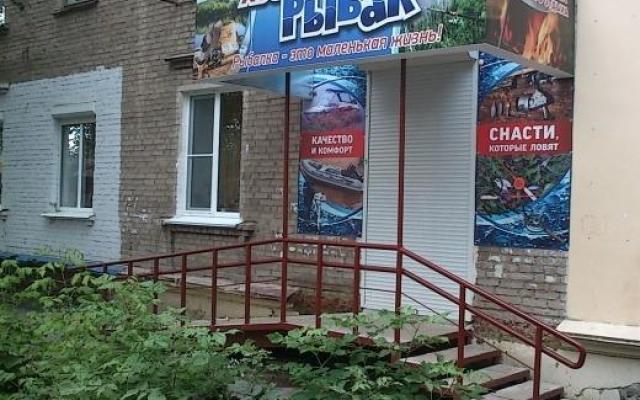 рыболовный магазин в ступино путина каталог