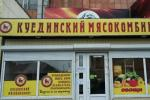 Продажа Торговой площади, улица Семченко