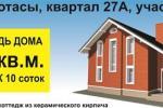 Продажа Дома, пос. Протасы дом 27